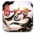 苍穹剑绝正版下载v5.6.0