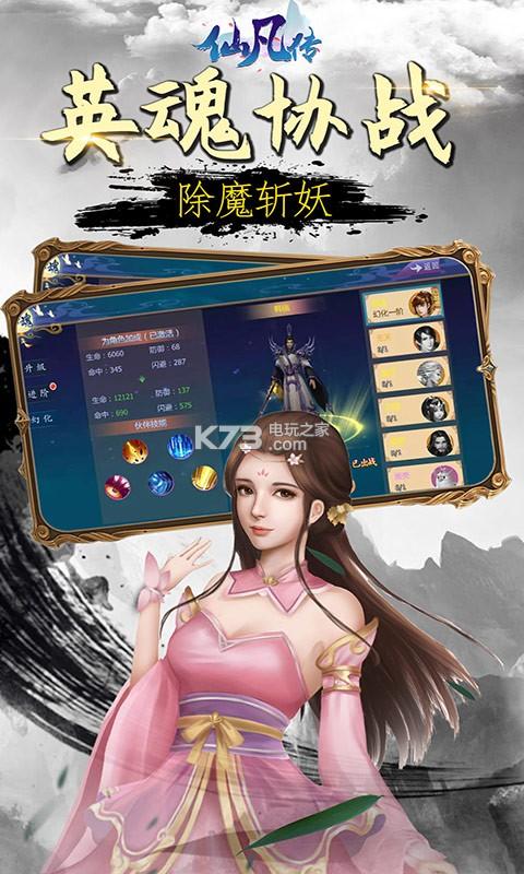 仙凡传BT v1.2.0 苹果版下载 截图