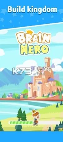 Brain Hero v1.0 游戏下载 截图
