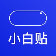 心卫士心脏小白贴app下载v1.0