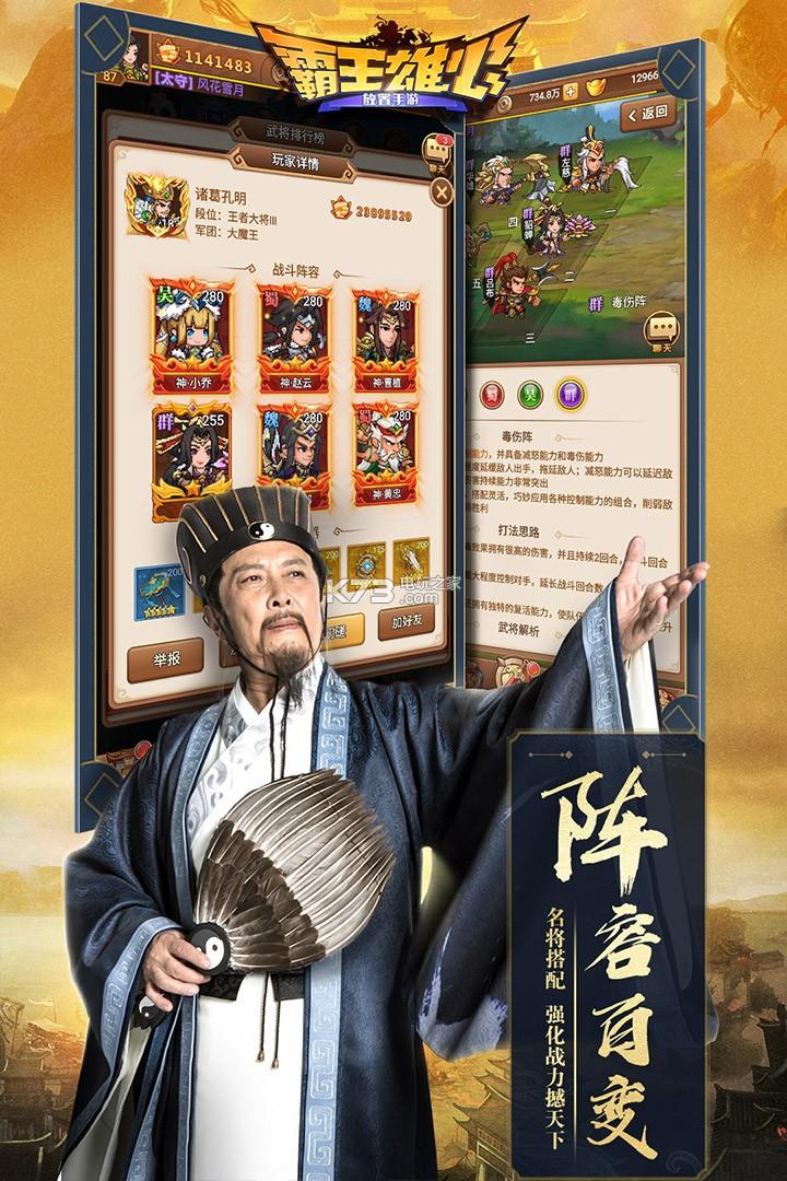 霸王雄心 v1.00.94 福利版下载 截图