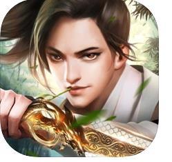 一剑倚天手游下载v1.0.1