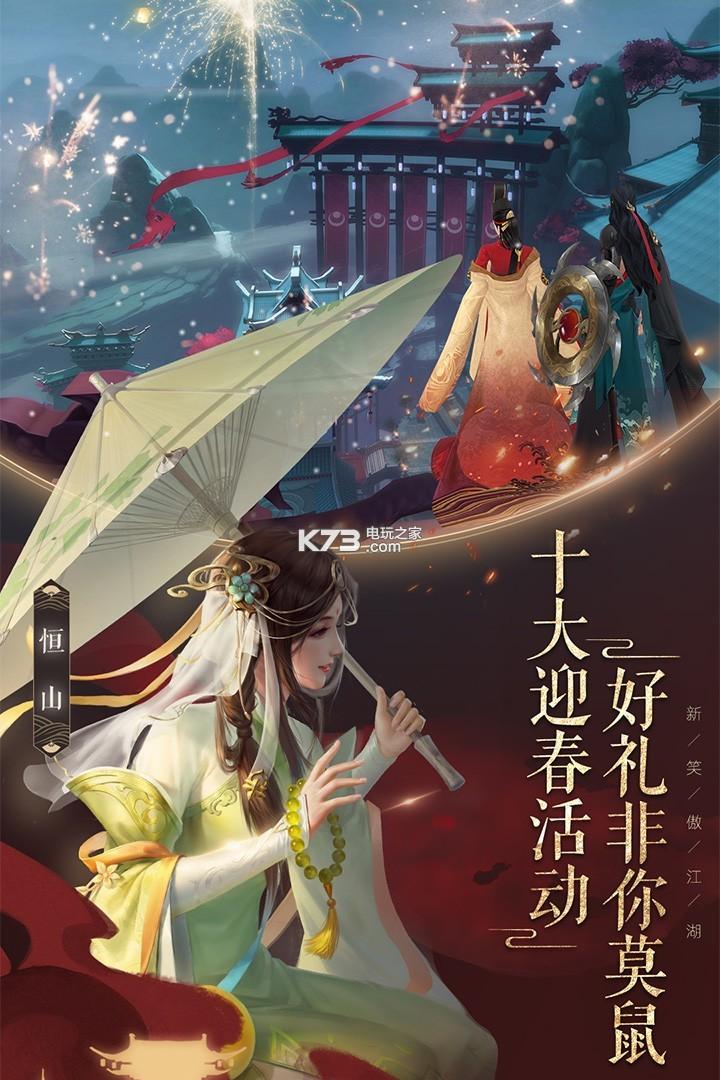 新笑傲江湖 v1.0.19 新年版下载 截图