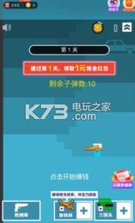 阳光射击场红包版 v2.2.0.1 下载 截图