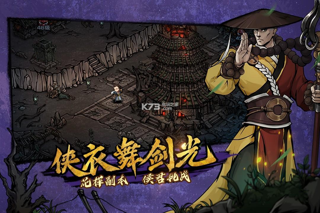 烟雨江湖 v0.124.21582 最新版下载 截图