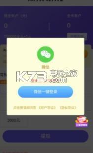 小小飞刀红包版 v2.2.0.1 下载 截图