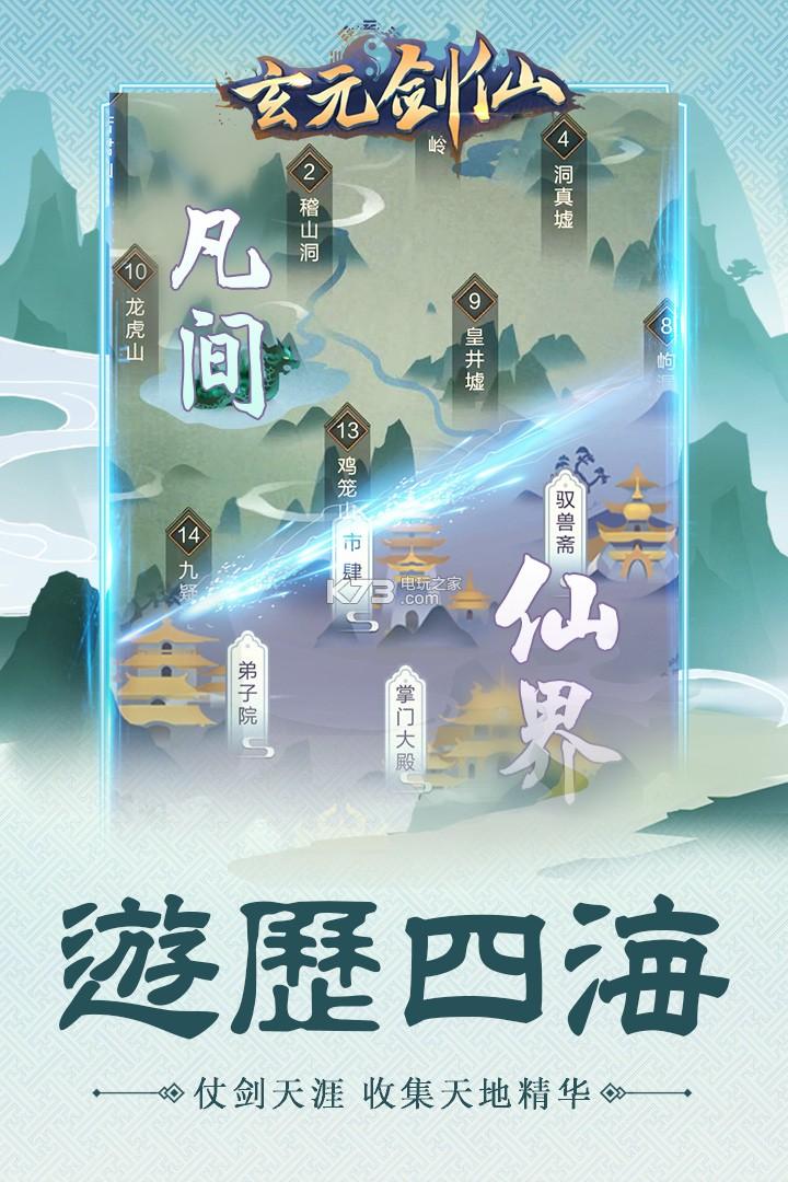 玄元剑仙 v1.32 抖音版下载 截图