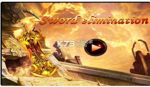 剑的消除 v1.0 游戏下载 截图