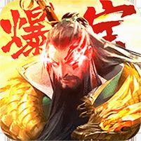 斗战三国志无限爆宝版苹果版下载v1.0