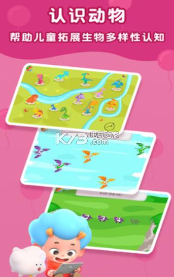 数字侏罗纪 v1.0.7.0 游戏下载 截图