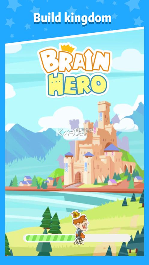 大脑英雄成为国王 v1.0 下载 截图
