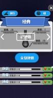 解壓彈球 v1.0.1 游戲下載 截圖