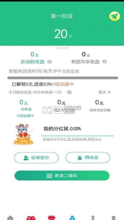 盗金鼠 v2.0 app下载 截图