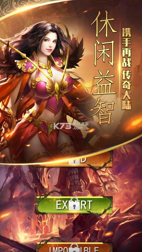 80龙神新年合击 v1.0 安卓版下载 截图