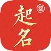 多福起名app下载v1.0.9