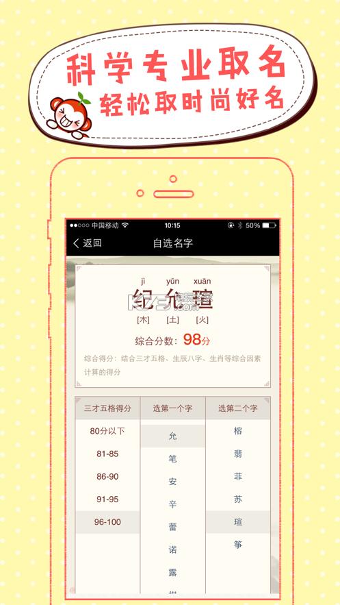 宝宝起名助手 v1.2 app下载 截图