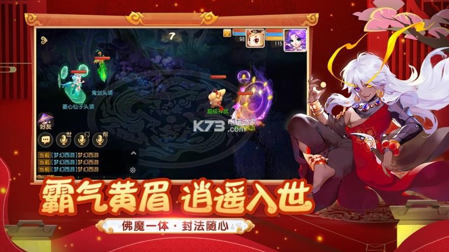 梦幻西游vivo版本 v1.260.0 下载 截图