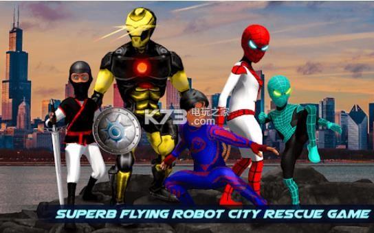 飛行超級英雄大戰 v1.0 游戲下載 截圖