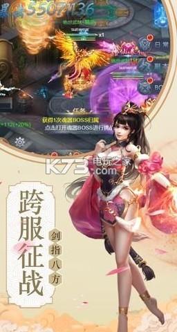 九劫成仙 v1.0 手游下载 截图