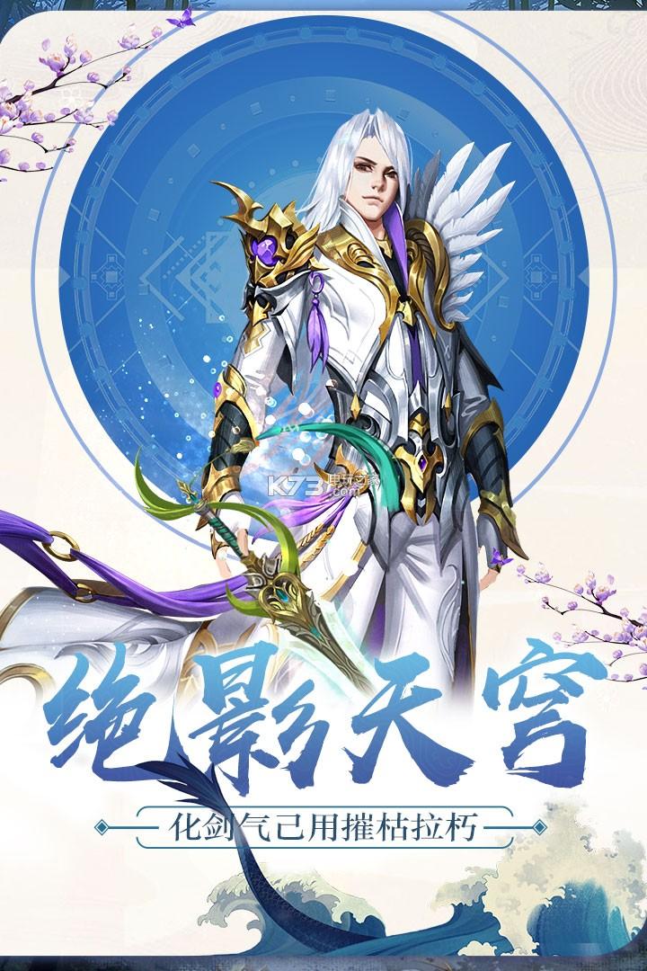 魔域手游 v8.1.1 2020新春版下载 截图