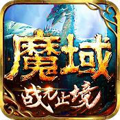 魔域手游2020新春版下载v8.1.1