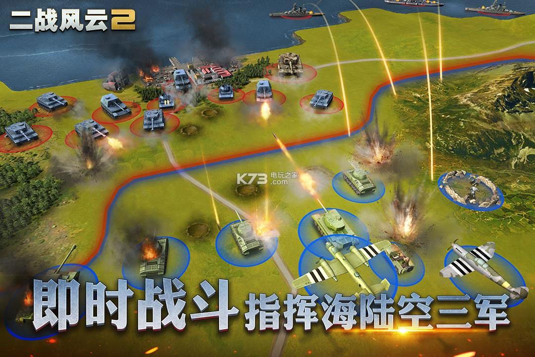 二战风云2 v1.0.26.4 2020新年版下载 截图