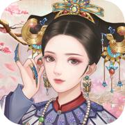 大清盛妃下载v1.0