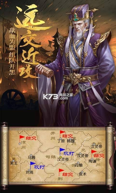 热血三国3 v4.8.8 手机版下载 截图