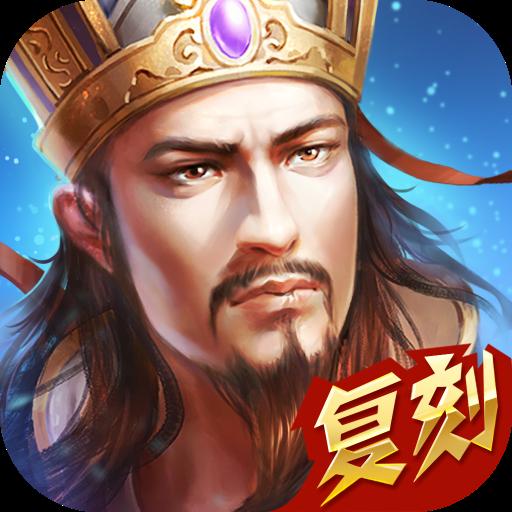 热血三国3 v4.8.8 手机版下载