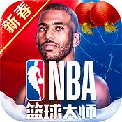 NBA籃球大師抖音版下載v2.5.16