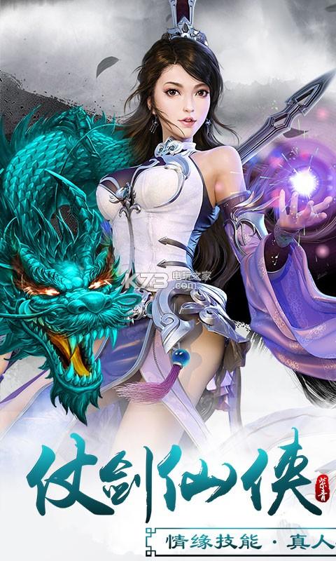 紫青雙劍定制版 v1.0.0 下載 截圖