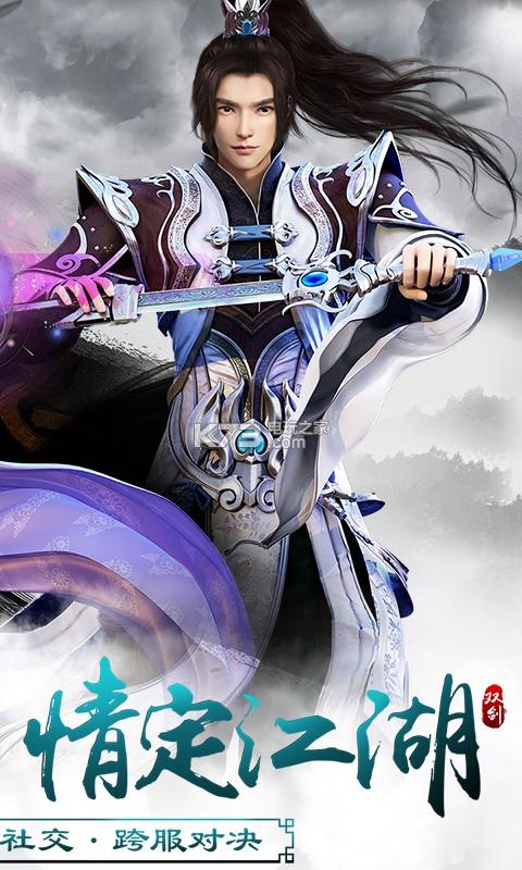 紫青双剑定制版 v1.0.0 下载 截图