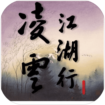 凌云江湖行 v1.0 下载
