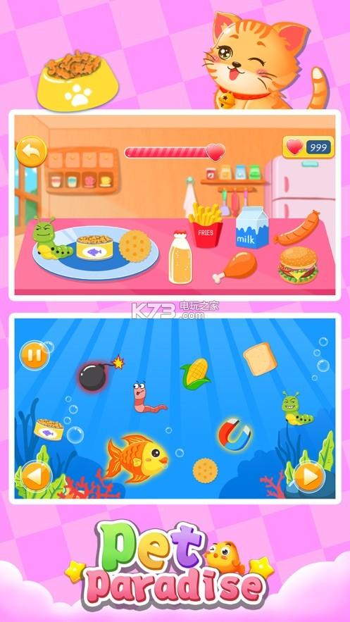 贝贝公主宠物乐园 v1.0 游戏下载 截图