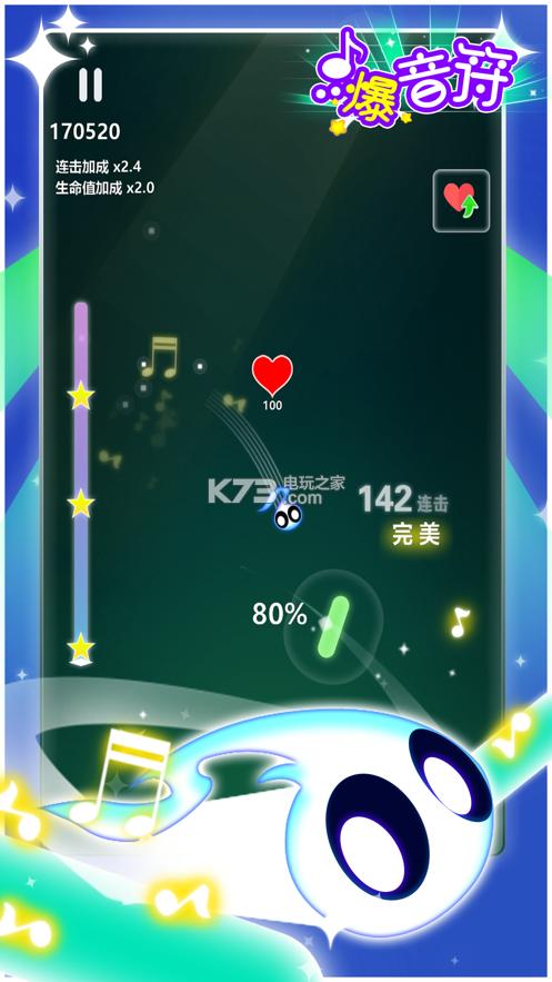 点爆音符 v1.0 游戏下载 截图