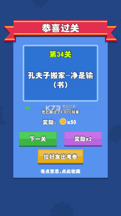 歇后语小状元 v1.0 游戏下载 截图