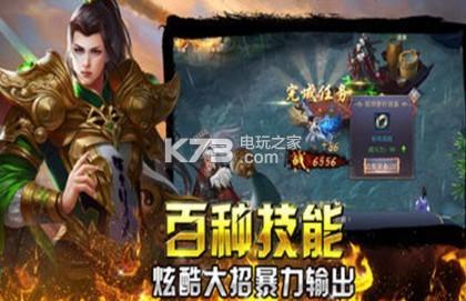 誅仙圣靈波傳奇 v1.0 游戲下載 截圖