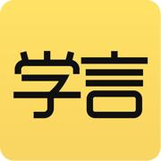 学言下载v1.0.0
