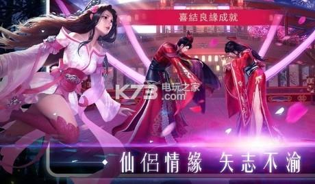 萌仙劍道 v1.2.8 手游下載 截圖