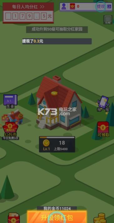 完美家園紅包版 v1.0 下載 截圖