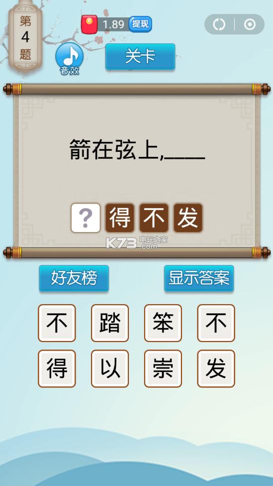 全民歇后語紅包版 v1.0 下載 截圖