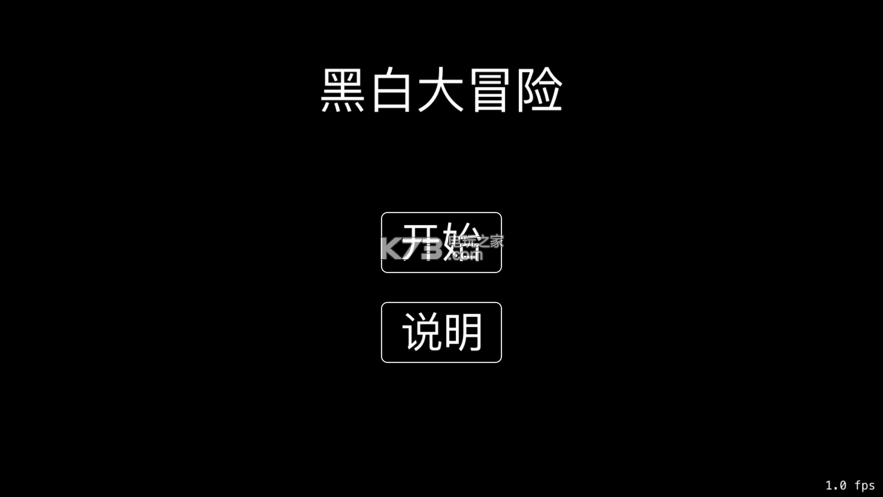 mng黑白闖關 v1.0 下載 截圖