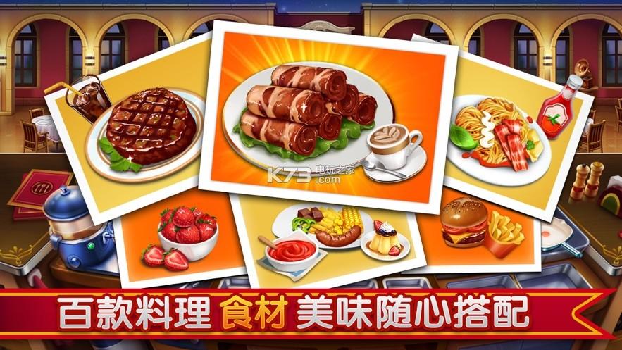 烹飪世界廚房日記 v1.0 下載 截圖