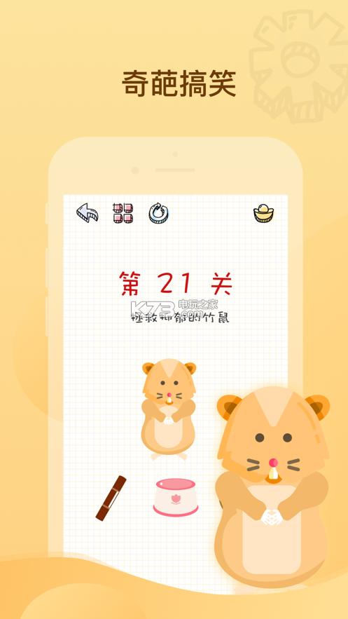 王小二過年 v1.0.1 游戲下載 截圖