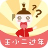 王小二過年 v1.0.1 游戲下載