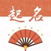 刘姓男孩取名打分软件下载v1.5