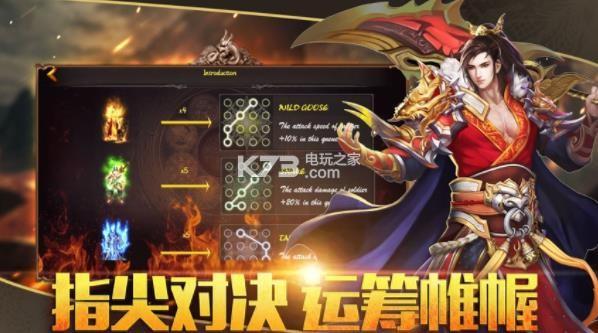 王者裁決榮耀之戰 v1.0 游戲下載 截圖