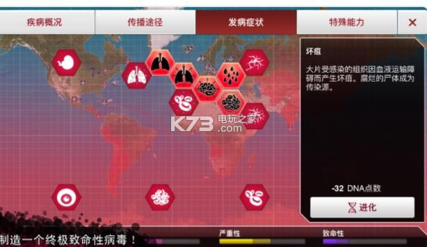 病毒模擬器 v1.17.3 游戲下載 截圖