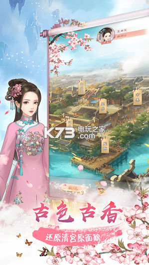 真实模拟当妃子 v1.0 游戏下载 截图