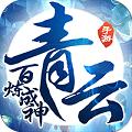 百煉成神之青云宗超v版無限元寶內購版下載v1.0.0